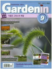 가든인(Garden in)(9월호)