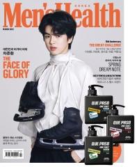 맨즈헬스(Mens Health Korea)(2021년 3월호)(C형)