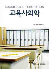 교육사회학(워크북 포함)