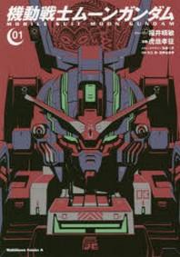 機動戰士ム-ンガンダム 01