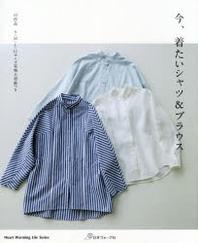 今,着たいシャツ&ブラウス