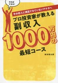 プロ投資家が敎える副收入1000万円の最短コ-ス いまの收入に滿足できていないアナタへ