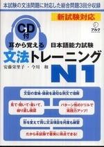 耳から覺える日本語能力試驗文法トレ-ニングN1