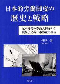 日本的勞動制度の歷史と戰略 江戶時代の奉公人制度から現代までの日本的雇用慣行