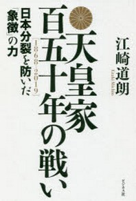 天皇家百五十年の戰い 日本分裂を防いだ「象徵」の力