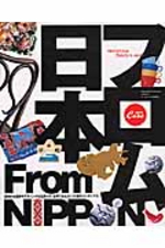 フロム日本 2005.08
