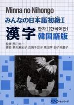 みんなの日本語初級1漢字 韓國語版