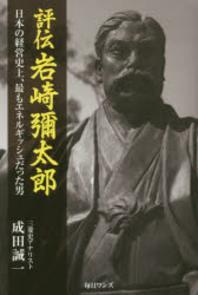 評傳岩崎彌太郞 日本の經營史上,最もエネルギッシュだった男
