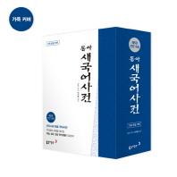 동아 새 국어사전(가죽)(색인)