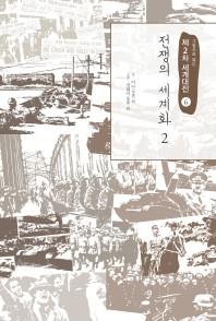 그림으로 읽는 제2차 세계대전. 6: 전쟁의 세계화(2)