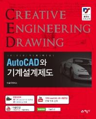 AutoCAD와 기계설계제도