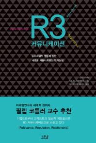 R3 커뮤니케이션