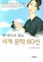 한 권으로 읽는 세계 문학 60선