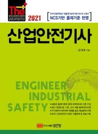 The Plus 산업안전기사(2021)