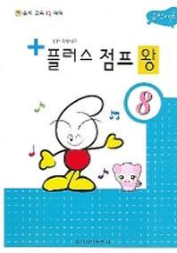 음악이론 플러스 점프 왕 8