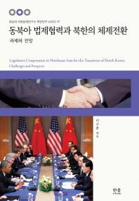 동북아 법제협력과 복한의 체제전환