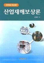 산업재해보상론(2009)