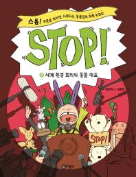 Stop!. 9: 세계 환경 회의와 동물 대표