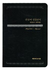 큰글씨 성경전서(NKR73THU검정)(새찬송가)(중)(합본)(무지퍼)(개역개정)(색인)