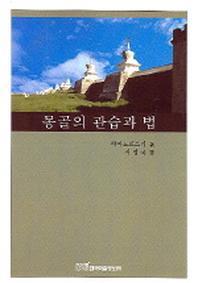 몽골의 습관과 법