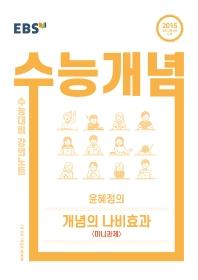 EBS 강의노트 수능개념 고등 국어 윤혜정의 개념의 나비효과(미니과제)(2021 수능대비)