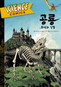 공룡: 화석과 깃털