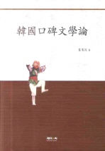 한국구비문학론
