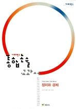 정치와 경제(2007)