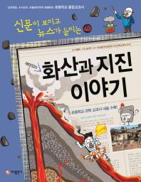 재미있는 화산과 지진 이야기