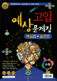 수학 고입 예상문제집(2017)
