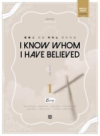 예배를 위한 피아노 연주곡집. 1: I Know Whom I Have Believed