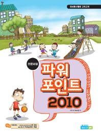 파워포인트 2010 (전문과정)
