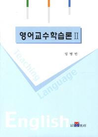 영어교수학습론. 2