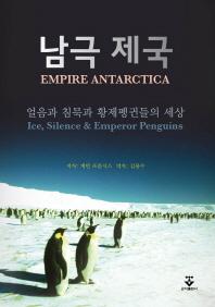 남극 제국