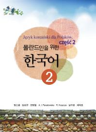 폴란드인을 위한 한국어. 2