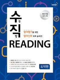수능 직방 Reading 도약편