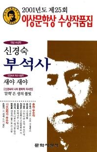 부석사(제25회이상문학상수상작품집 2001년도)