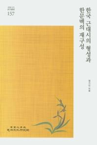 한국 근대시의 형성과 한문맥의 재구성