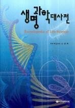 생명과학대사전