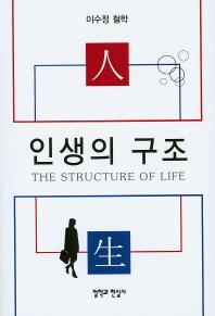 인생의 구조