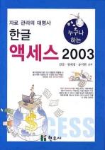 누구나 하는 한글 액세스 2003