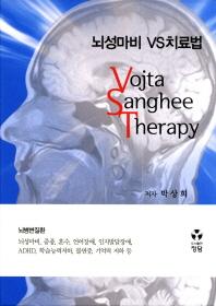 뇌성마비 VS 치료법