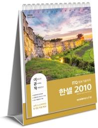 이공자 ITQ 한셀 2010(2020)