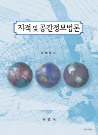 지적 및 공간정보법론