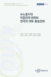 뉴노멀시대 미중관계 변화와 한국의 대북 통일전략