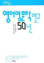 영어영문학 연구 50년