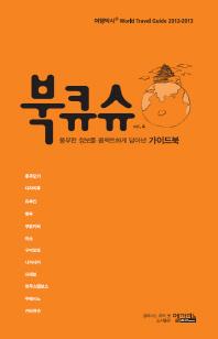 여행박사 북큐슈 Vol. 4(2012~2013)