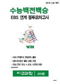 수능백전백승 지구과학1 EBS 연계 봉투모의고사(3회분)(2018 수능 대비)(봉투형)
