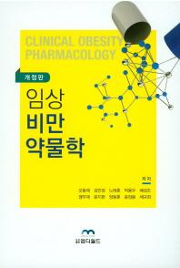 임상비만약물학