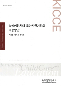 녹색성장시대 육아지원기관의 대응방안